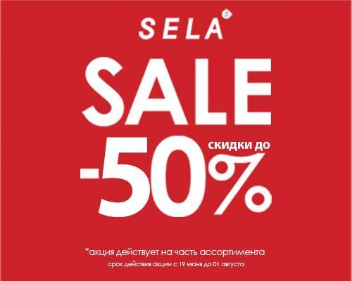 594ed94a3d79 Распродажа яркой летней коллекции SELA / Одежда, обувь и аксессуары ...